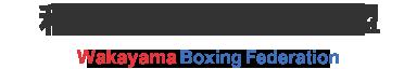 和歌山県ボクシング連盟